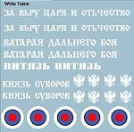 Whites Armored Train Decals
